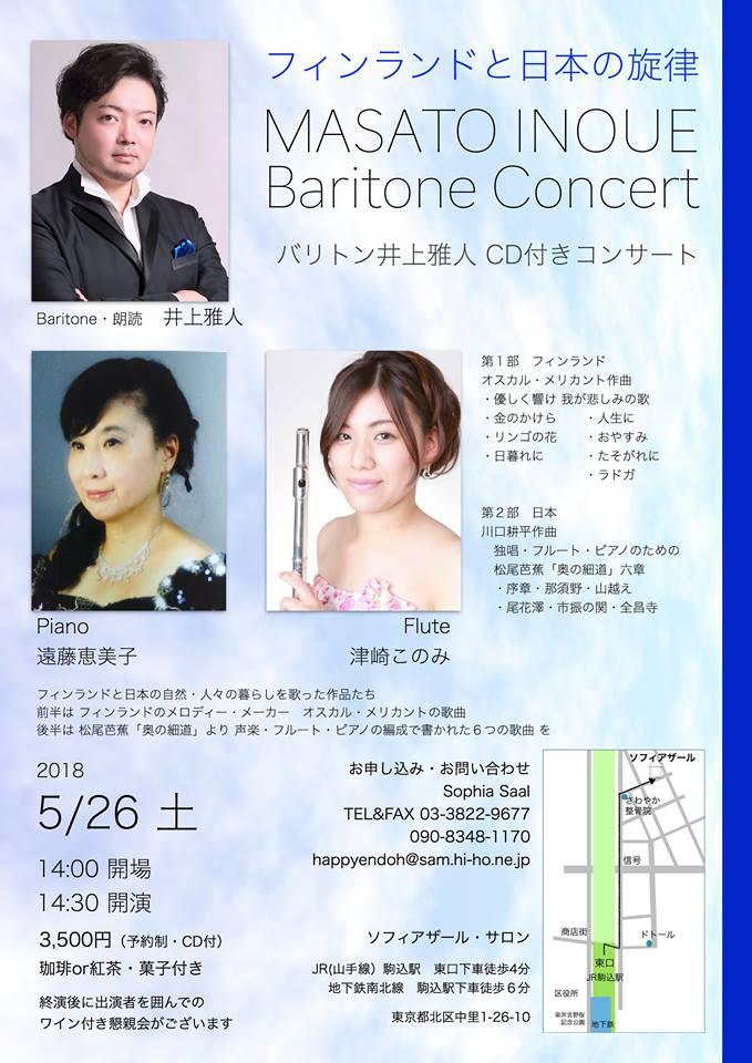 Masato Inoue      井上雅人 バリトン・コンサート 〜 日本とフィンランドの旋律 〜 (CD付きコンサート)